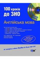 100 кроків до ЗНО  Англійська мова