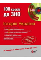 100 кроків до ЗНО  Історія України
