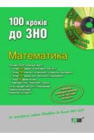 100 кроків до ЗНО  Математика