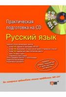 100 кроків до ЗНО  Русский язык