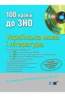 100 кроків до ЗНО  Українська мова і література