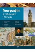 Таблиці та схеми  Географія 6-11