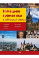 Таблиці та схеми  Німецька граматика в таблицях і схемах