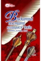 Іду на урок  Видатні постаті козацької доби