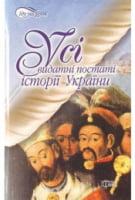 Іду на урок  Усі видатні постаті історії України
