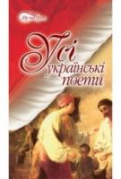 Іду на урок  Усі українськи поети