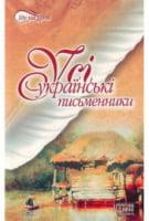 Іду на урок  Усі українські письменники
