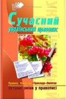 Шкільна шухляда  Сучасний український правопис(Останні зміни )