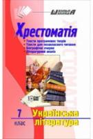 Шкільна шухляда   Хрестоматія 7 клас Українська література