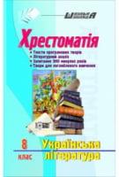Шкільна шухляда  Хрестоматія 8 клас Українська література