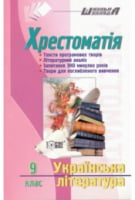 Шкільна шухляда   Хрестоматія 9 клас Українська література