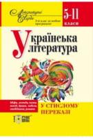 Літературні скарби  Українська література у стислому переказі. 5-11 класи (6 клас за новою програмою)