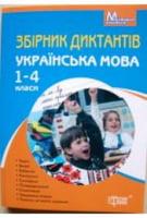 Майстерня вчителя  Збірник диктантів рідна мова, 1-4 класи  (гриф)