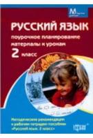 Майстерня вчителя  Русский язык 2 класс.Поурочное планирование
