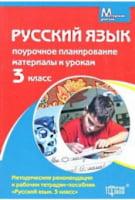 Майстерня вчителя  Русский язык 3 класс Поурочное планирование
