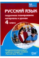 Майстерня вчителя  Русский язык 4 класс Поурочное планирование