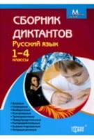 Майстерня вчителя  Сборник диктантов 1-4 класс