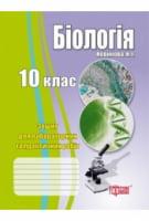 Лабораторні роботи і контрольні   Біологія. 10 клас