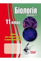 Лабораторні роботи і контрольні   Біологія. 11 клас