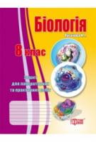 Лабораторні роботи і контрольні   Біологія. 8 клас