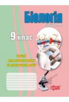 Лабораторні роботи і контрольні   Біологія. 9 клас