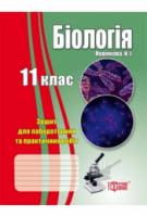 Лабораторні роботи  Біологія. 11 клас Зошит для лабораторних та практичних робіт 2013