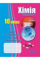 Лабораторні роботи  Хімія. 10 клас Зошит для лабораторних та практичних робіт 2013