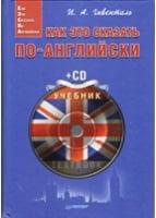 Как это сказать по-английски + CD Аудиокурс