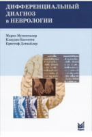 Дифференциальный диагноз в неврологии 4-е изд.