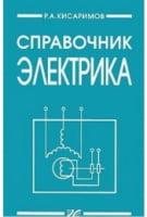Справочник электрика 6-е изд.