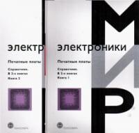 Печатные платы: Справочник.в 2-х книгах Книга 1+ Книга 2.