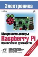 Микрокомпьютеры Raspberry Pi. Практическое руководство. Электроника.