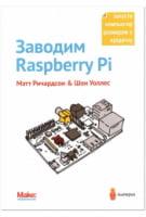 Заводим Raspberry Pi.