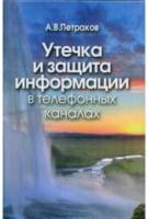 Утечка и защита информации в телефонных каналах.изд.6. доп.