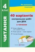 40 вариантов контрольных работ для ДПА по чтению. 4 класс. ДПА-2015