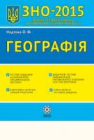 Географія: Збірник тестових завдань для підготовки до зовнішнього незалежного оцінювання за оновленою специфікацією 2015