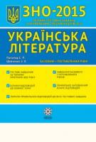 Збірник тестових завдань.  Українська література. Базовий+поглиблений рівні .ЗНО 2015