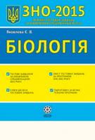 Збірник тестових завдань.  Біологія .ЗНО 2015