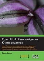 OpenGL 4. Язык шейдеров. Книга рецептов . Вольф Д.