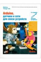 Arduino, датчики и сети для связи устройств.(2 изд.)