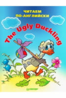 The Ugly Duckling. Гадкий утёнок. Питер