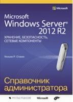 Microsoft Windows Server 2012 R2:хранение,безопасность,сетевые компоненты.Справочник администратора