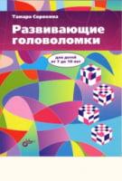 Развивающие головоломки для детей от 7 до 10 лет. Сорокина Т. Б. БХВ-Петербург