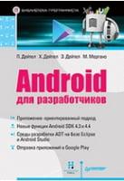 Для розробників Android
