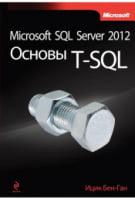 Microsoft SQL Server 2012. Основы T-SQL. Бен-Ган