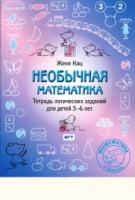 Необычная математика. Тетрадка логических заданий для детей 5-6 лет. Кац Е.М.