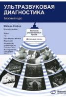 Ультразвуковая диагностика Базовый курс 2-е изд.