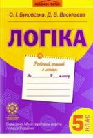 Логіка. Робочий зошит з логіки. 5 клас. О. І. Буковська., Д. В. Васильєва. Весна.