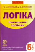 Логіка. Навчальний посібник. 5 клас. О. І. Буковська., Д. В. Васильєва. Весна.