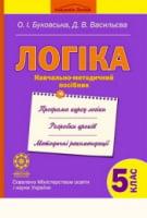 Логіка. Навчально-методичний посібник. 5 клас. О. І. Буковська., Д. В. Васильєва. Весна.